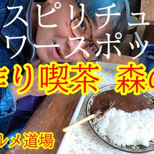 【沖縄グルメ本部町】手作り喫茶 森の宴 (スピリチュアルパワースポット)