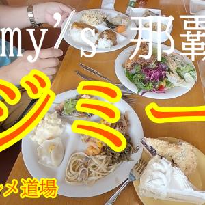 【沖縄グルメ那覇市】jimmy's ジミー那覇店