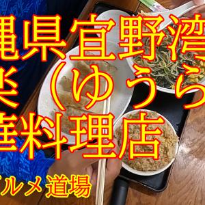 【沖縄グルメ宜野湾市】悠楽(ゆうらく)中華料理店