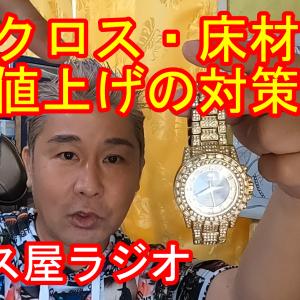 【クロス屋ラジオ】壁紙クロス・床材・副資材の全面値上げの解決方法!