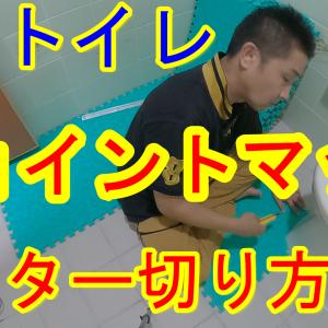 【簡単トイレDIY】床にジョイントマットをしいてみた♪