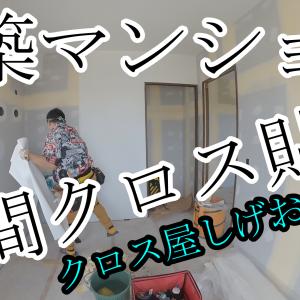 【新築クロス工事】新築マンション 洋間クロス貼り動画