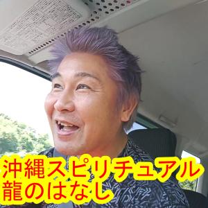 【沖縄スピリチュアル】龍のはなし