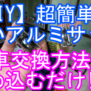 【超簡単DIY】古いアルミサッシ 戸車交換方法 はめこむだけ!