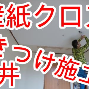 【壁紙クロス】天井クロスつきつけ施工のやり方【How To Install Wallpaper】