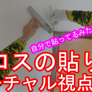 【壁紙クロス】クロスの貼り方 まるで自分でクロスを貼ってるみたいなバーチャル視点!