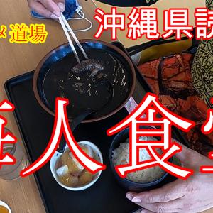【沖縄グルメ読谷村】海人食堂※うみんちゅしょくどう(イカ墨汁)
