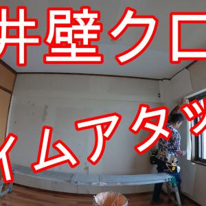 【壁紙クロス】何分で貼り終わるか?洋間天井壁タイムアタック!