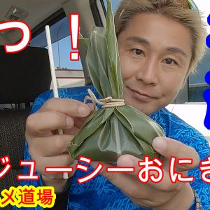 【沖縄グルメ】月桃葉包田芋ジューシー 沖縄自動車道サービスエリアで販売しているよ♪