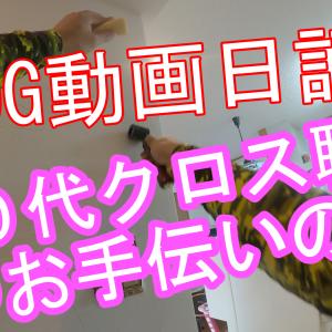 【VLOG動画日記】60代クロス職人のお手伝いの巻