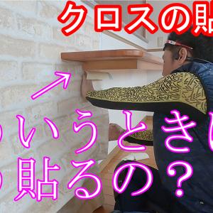 【壁紙クロス】レンガ調クロスをキッチンカウンターまわりに貼ってみた