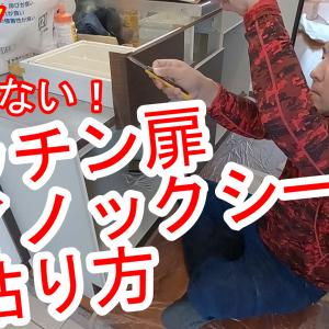 【簡単DIY】キッチン扉にダイノックシートを貼ってみた♪【kitchen renovation】