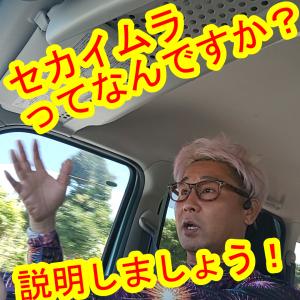 【セカイムラ】セカイムラってなんですか?って友達に聞かれたら、この動画を見てねって言っちゃってください♪