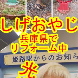 【光楽園】小林正観さんが使用していた施設のリフォームに行ってきました♪兵庫県宍粟市与位