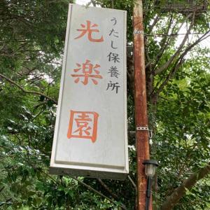 【光楽園】小林正観さんの施設に簡単に行く♪兵庫県宍粟市山崎町与位