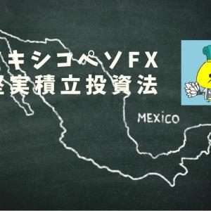 メキシコペソFXをスワップ金利狙いで始めてみました【リスクを低くコツコツ投資】