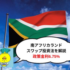 南アフリカランドFXスワップ投資の始め方(初心者向け)