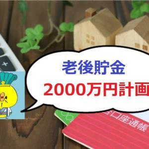 老後貯金2000万円のために今から始めるべき節約と投資
