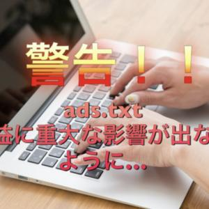 ads.txt ファイルが含まれていないサイトがあります。-さくらインターネット-