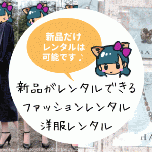 新品をレンタルしたい!洋服レンタル・ファッションレンタル3選