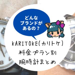 カリトケ(KARITOKE)の値段はお得?料金プラン別・ブランド時計ラインナップまとめ