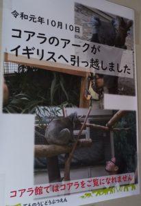 天王寺動物園の見どころを徹底調査!100年以上愛されている動物園はどんな場所?