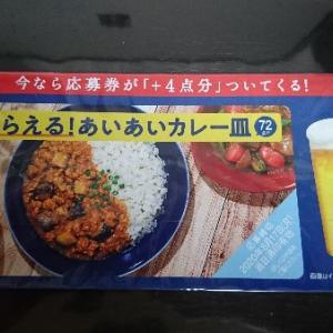 サントリーアルコール物語 ~絶対もらえる!あいあいカレー皿~