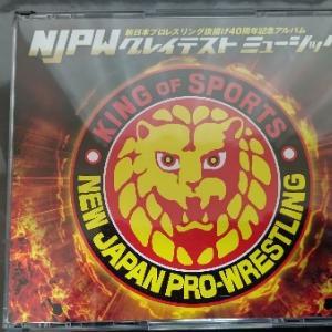 第6回 かっこいいアルバムを1枚紹介してみよう ~NJPWグレイテストミュージック~