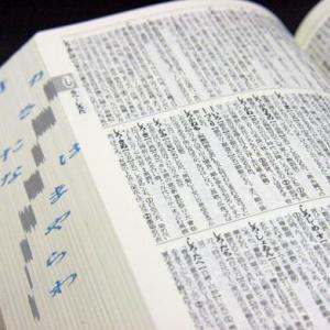 日本語は難しい!?