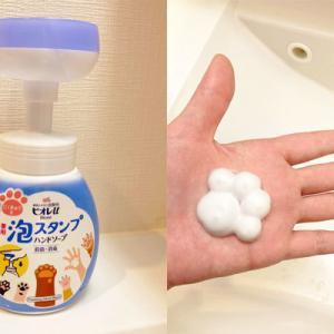 これなら手洗いの習慣が身につきそう!