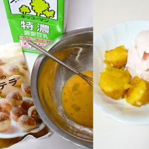 鈴カステラのフレンチトースト風