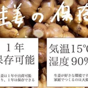 知っていますが? 生姜の正しい保存方法