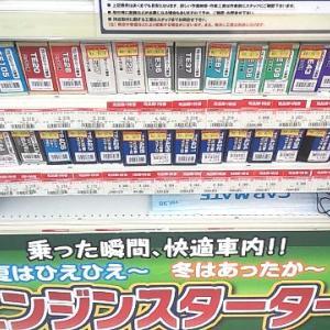 1000円均一 Part2