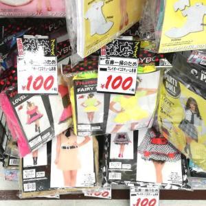 女子高生が100円でコスプレ?