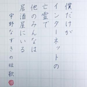 短歌とペン習字その3