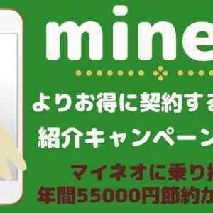 【mineo紹介キャンペーン】マイネオは特典を受けてお得に契約しよう!