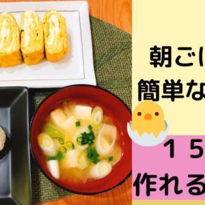 朝ごはんは簡単な和食でほっこり楽しむ!15分で作れる献立。