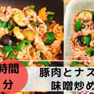 豚肉とナスの味噌炒めの作り方!ご飯がすすむ〜!お弁当のおかずにも