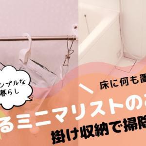 ゆるミニマリストのお風呂は掃除が楽!詰め替えそのままが大活躍!