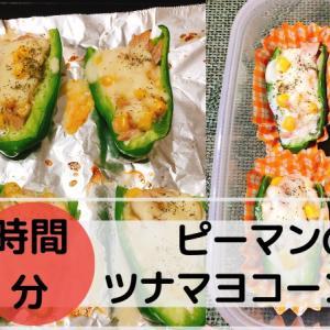 【ピーマンのツナマヨコーン詰め】の作り方。お弁当のおかずにも!