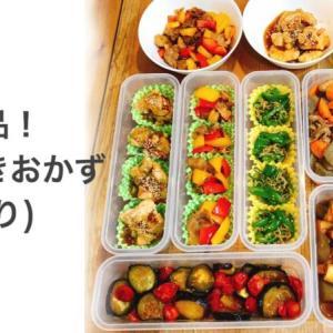 簡単な作り置きおかずレシピ6品!材料費1200円(動画あり)