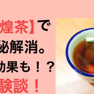 【美爽煌茶】で便秘解消。口コミの良い健康茶を実際試してみた体験談。