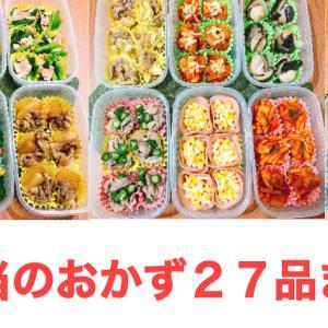 【お弁当の簡単おかず作り置きシリーズ】冷凍保存を活用しよう!27品のレシピ集