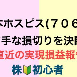 株初心者☆日本ホスピス(7061)の損切りを決断。直近の実現損益報告。