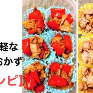 簡単【肉レシピ】お弁当のおかず!我が家の手作り弁当シリーズ第8段(後編)