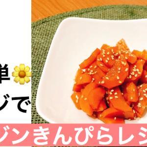 人参きんぴらをレンジで簡単に!お弁当のおかずにも。画像満載