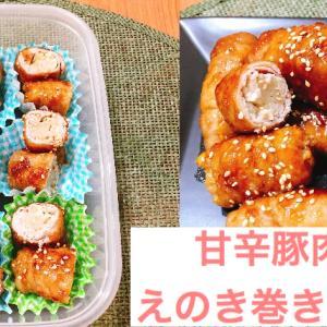 甘辛豚肉のえのき巻きの作り方。お弁当のおかずにも!画像満載