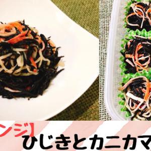 【電子レンジで簡単】ひじきとカニカマの煮物の作り方