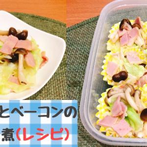 【お弁当】キャベツとベーコンの洋風うま煮。おかずの作り置きや副菜に