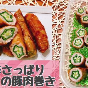 【オクラの豚肉巻き】甘辛さっぱりに仕上げる作り方。お弁当にもピッタリ